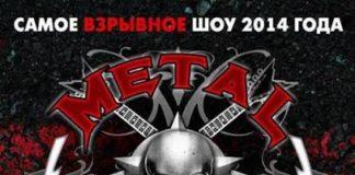 metalallstars 20131219